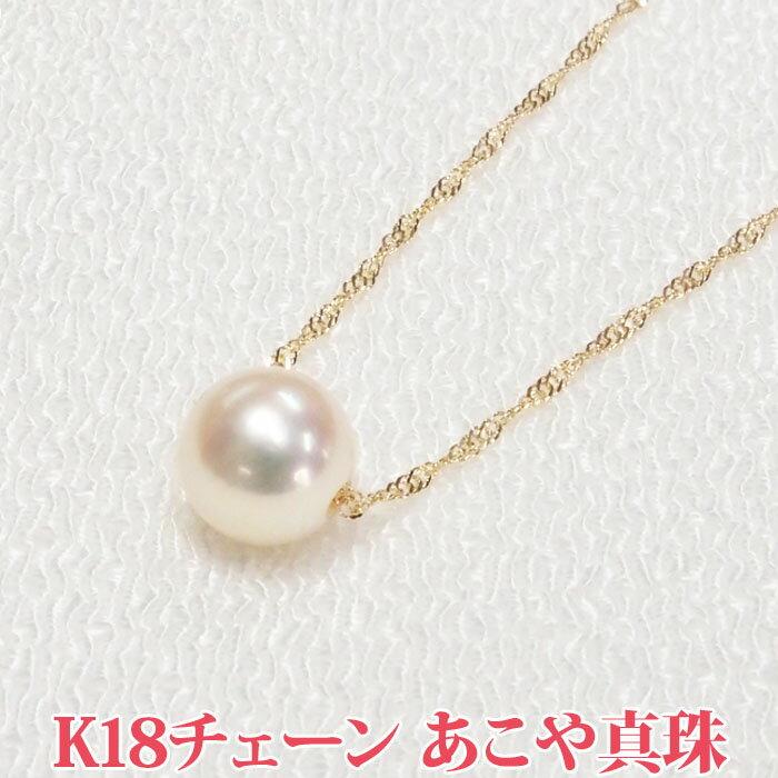 K18 あこや真珠 パール ネックレス 一粒 スクリューチェーン 7mm スルー ペンダント 1粒 本真珠 18金 18K 【ジュエリー アクセサリー 結婚式 レディース フォーマル】