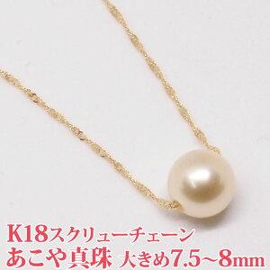 K18 あこや真珠 パール 1粒 ネックレス 約7.5-8mm スクリューチェーン スルー ペンダント 本真珠 18金 18K 【ジュエリー アクセサリー 結婚式 レディース フォーマル】 一粒 一粒厳選しています