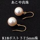 K18あこや真珠パールピアス(フック7mm-7.5mm)フックピアスあこや真珠18金18Kピアス本真珠【入学式卒業式フォーマル】パールピアス