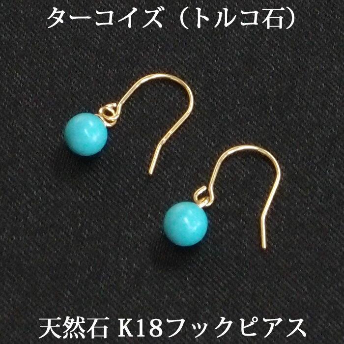 K18 ターコイズ フック ピアス トルコ石 (丸玉 4mm)  一つは欲しい、かわいい定番! 誕生石 12月 ボールピアス  18金 18K