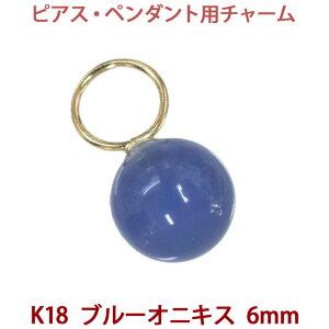 ブルーオニキス チャーム ピアス ペンダント 両用 (6mm) 丸玉 ボール 青瑪瑙 ブルー 青 メノウ アゲート