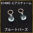 K14WG ブルートパーズ チャーム ピアス (ブリオレットカット)特注品! 11月 誕生石 ホワイトゴールド トパーズ チャーム