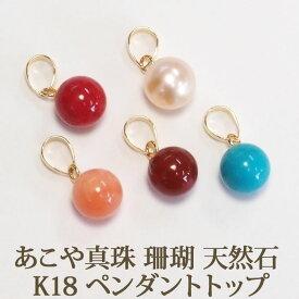 K18 あこや真珠 サンゴ 天然石 ペンダント トップ (6mm) 珊瑚 メノウ ターコイズ パール 一粒 ネックレス あこや 本真珠 18金 18K 【お手持ちのネックレスに】