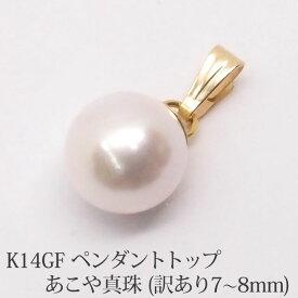 【訳あり】K18 あこや真珠 パール ペンダント トップ (7mm-8mm) あこや 本真珠 真珠 18金 18K 【お手持ちのネックレスに】【アウトレット】