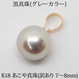 【訳あり】K18 あこや真珠 パール ペンダント トップ (黒真珠 7mm-8mm) あこや 本真珠 真珠 18金 18K 【お手持ちのネックレスに】【アウトレット】