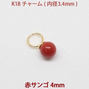 K18 赤サンゴ 赤珊瑚 ピアス チャーム (4mm) 特注品! レッド 珊瑚 サンゴ コーラル 18K 18金 3月 誕生石