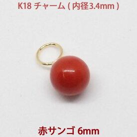 K18 赤珊瑚 チャーム (6mm) ピアス ペンダント 赤 珊瑚 サンゴ レッド コーラル 18K 18金 3月 誕生石