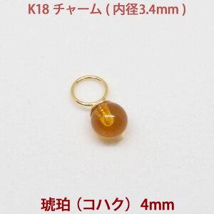 K18 琥珀 チャーム(4mm) コハク ピアス ペンダント ネックレスに 18K 18金 アクセサリー