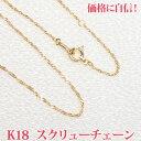 ネックレス チェーン 18金 (スクリュー 40cm) K18 18K 刻印あり ゴールド スクリューチェーン 【レディース アクセ…