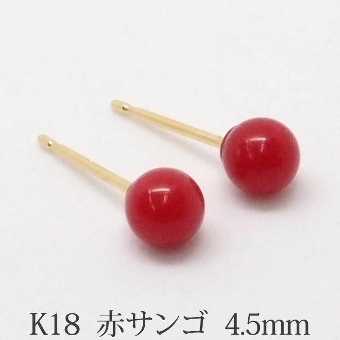 K18 赤サンゴ ピアス (丸玉 4mm) 優しい色合い! 赤珊瑚 レッド 珊瑚 コーラル サンゴ  18金 18K ボールピアス