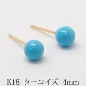 18金 ターコイズ ピアス (丸玉 4mm) K18 トルコ石 一つは欲しい、かわいい定番! 12月 誕生石 ボールピアス 18K