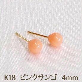 K18 ピンクサンゴ ピンク珊瑚 ピアス (丸玉 4mm) 優しい色合い!ボールピアス ピンク コーラル 珊瑚 サンゴ 18金 18K