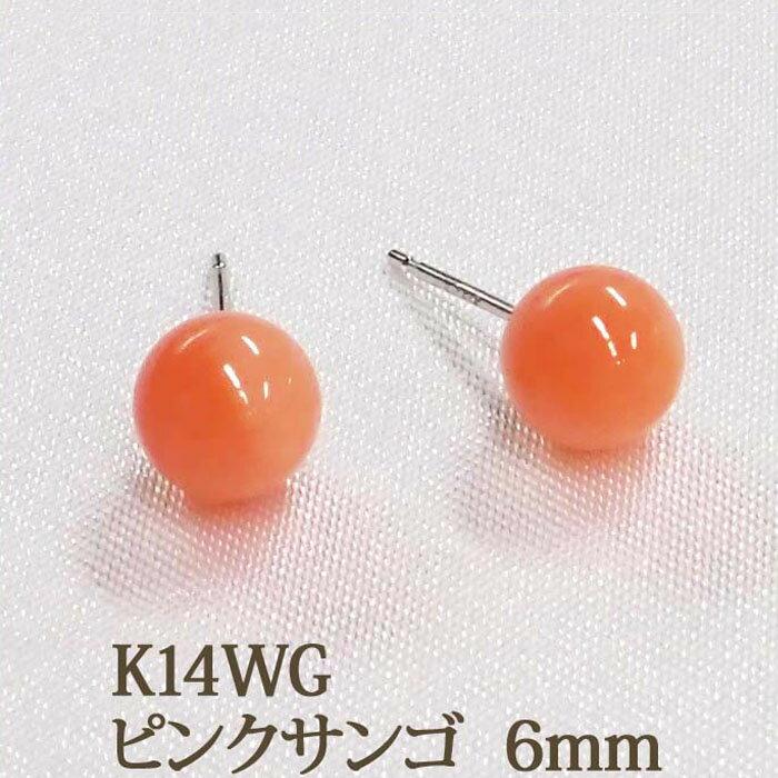 K14WG ピンクサンゴ ピンク珊瑚 ピアス (丸玉 6mm) 優しい色合い ピンク コーラル 珊瑚 サンゴ ボールピアス ホワイトゴールド 14金 14K