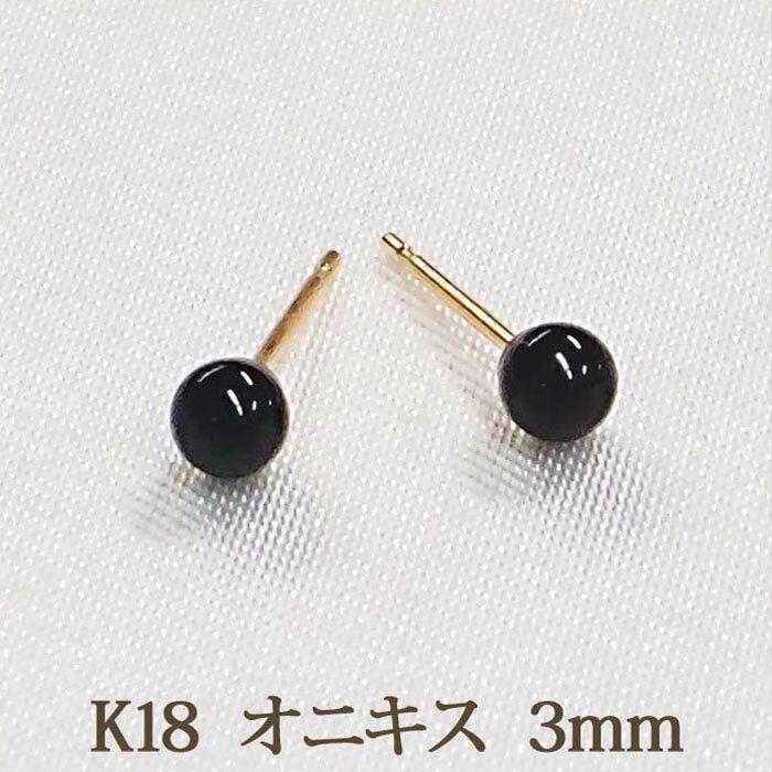 K18 オニキス ピアス (丸玉 3mm) 小ぶり 可愛いサイズです! 18金 18K【レディース】 【かわいい】 【アクセサリー】 黒 ブラック
