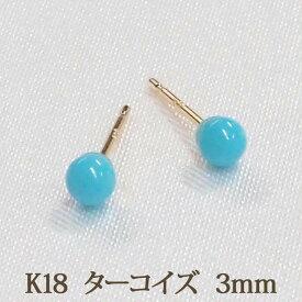 K18 ターコイズ トルコ石 ピアス (丸玉 3mm) 一つは欲しい、かわいい定番! 小ぶり サイズ 12月 誕生石 ボールピアス 18金 18K