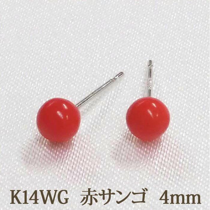 K14WG 赤サンゴ 赤珊瑚 ピアス (丸玉 4mm) 一つは欲しい、かわいい定番! レッド 珊瑚 コーラル サンゴ ボール ピアス 14金 14K ホワイトゴールド