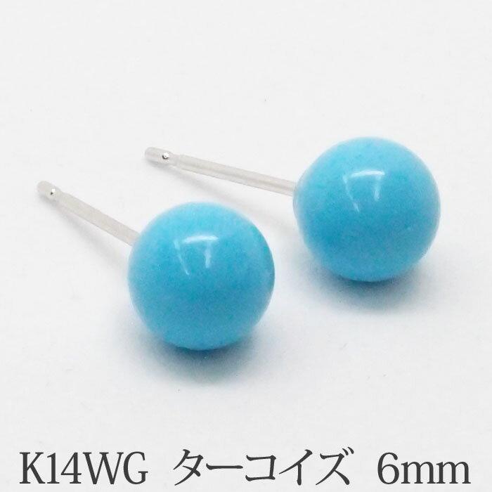 K14WG ターコイズ トルコ石 ピアス (丸玉 6mm) 一つは欲しい、かわいい定番! 12月 誕生石 ボールピアス ホワイトゴールド 14金 14K
