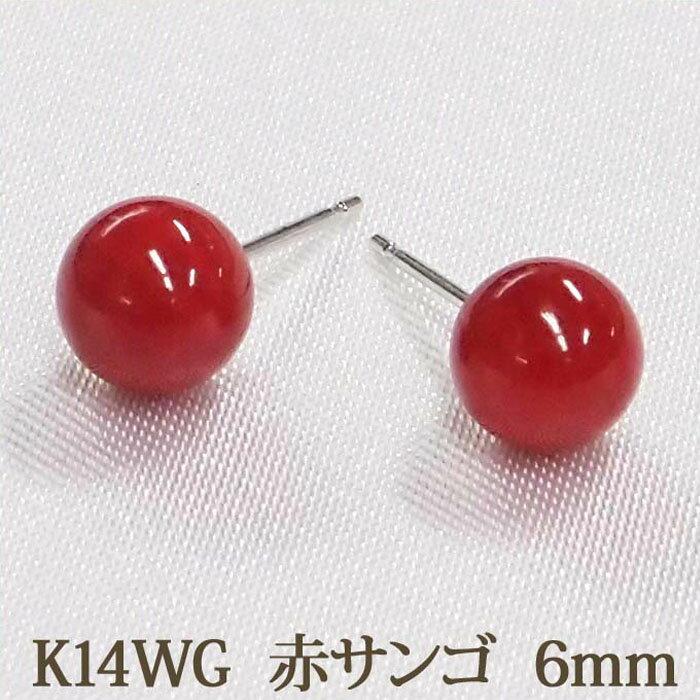 K14WG 赤サンゴ 赤珊瑚 ピアス (丸玉 6mm) 一つは欲しい、かわいい定番! レッド 珊瑚 コーラル サンゴ ボールピアス 14金 14K ホワイトゴールド