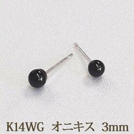 K14WG オニキス ピアス (丸玉 3mm) 小ぶり かわいいサイズです! ホワイトゴールド 【レディース】 【アクセサリー】 黒 ブラック