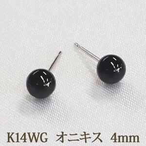K14WG オニキス ピアス (丸玉 4mm) ボールピアス シンプル 14金 14K ホワイトゴールド パワーストーン ピアス 【送料込み おしゃれ 可愛い シンプル レディース】