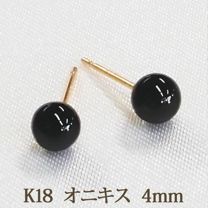 K18 オニキス ピアス (丸玉 4mm) かわいいサイズ! ボールピアス 18金 18K 【レディース】 【アクセサリー】 【かわいい】 黒 ブラック