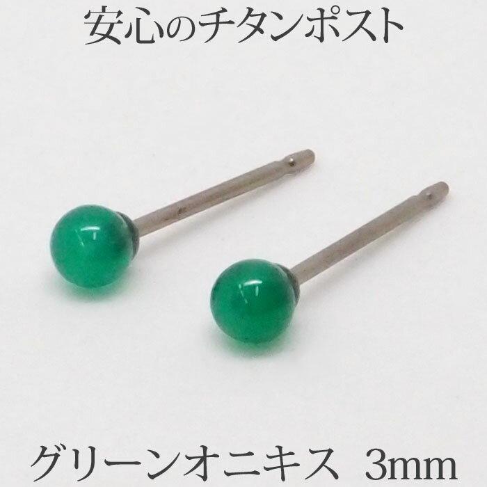 チタン グリーンオニキス ピアス (丸玉 3mm) 小ぶり 小粒でかわいい! 優しいグリーン オニキス 緑 めのう ピアス 【1000円ポッキリ】