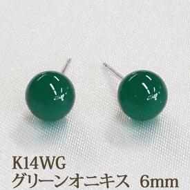 K14WG グリーンオニキス ピアス (丸玉 6mm) 存在感ある6ミリのグリーンメノウ ボールピアス 緑 めのう アゲート ピアス 14金 14K ホワイトゴールド 【レディース】 【アクセサリー】 【かわいい】