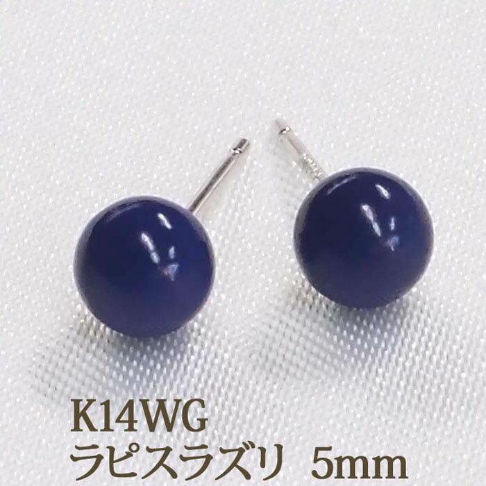 K14WG ラピスラズリ ピアス (丸玉 5mm) 人気のラピスです! 12月 誕生石 ボールピアス ピアス ホワイトゴールド 14金 14K