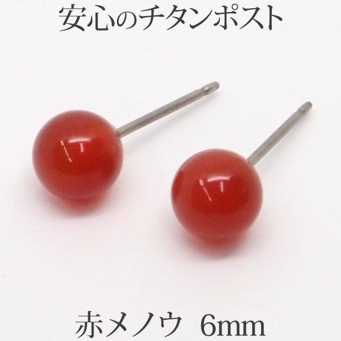 赤メノウ ピアス (丸玉 6mm) しっかり存在感あります! 赤 レッド 瑪瑙 アゲート チタン ピアス アレルギーフリー 金属アレルギー 対応
