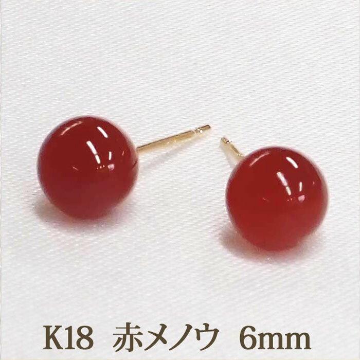 K18 赤メノウ ピアス (丸玉 6mm) 優しい色合い! 瑪瑙 赤 レッド アゲート めのう ピアス 18金 18K