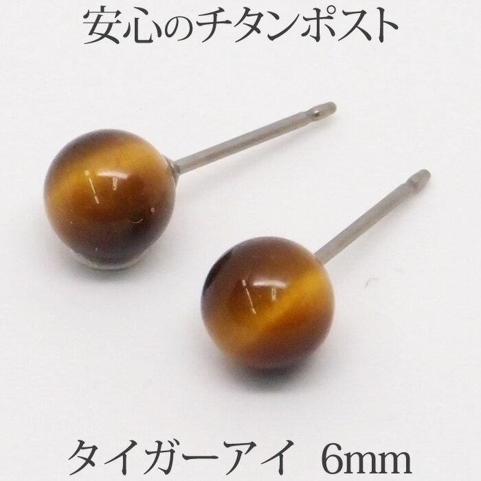 チタン タイガーアイ ピアス (丸玉 6mm) 独特な魅力の虎目石! ボールピアス
