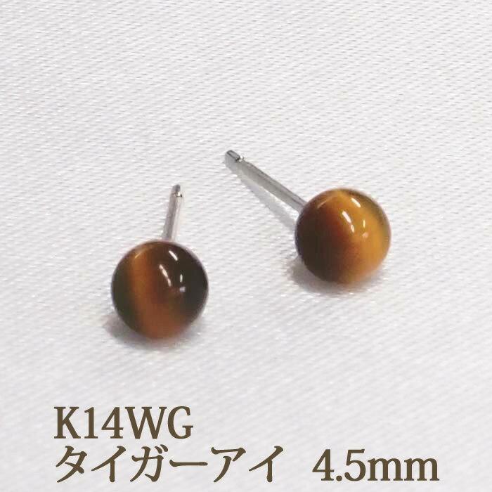 K14WG タイガーアイ ピアス (丸玉 4mm) 丸玉ピアスは意外とレアです 独特な魅力の虎目石! ボールピアス 14金 14K ホワイトゴールド