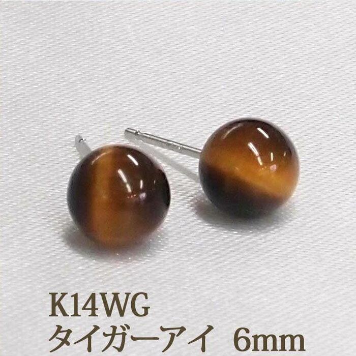 K14WG タイガーアイ ピアス (丸玉 6mm) 独特な魅力の虎目石! ボールピアス 14金 14K ホワイトゴールド