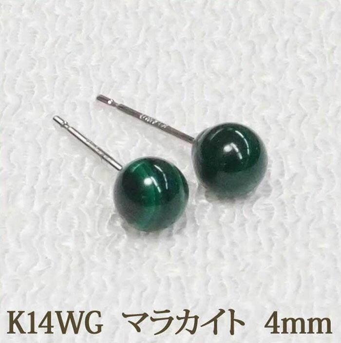 K14WG マラカイト ピアス (丸玉 4mm) 優しい色合い 孔雀石 ボールピアス 14金 14K ホワイトゴールド
