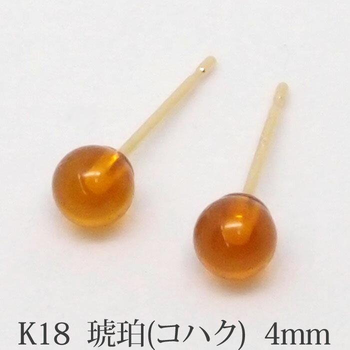 K18 琥珀 ピアス (丸玉 4mm) 特注品! ボールピアス コハク ピアス 18金 18K