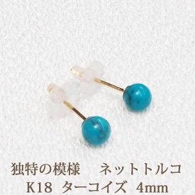 K18 ターコイズ トルコ石 ピアス (丸玉 ネット 4mm) ネットトルコ ボールピアス 18K 18金
