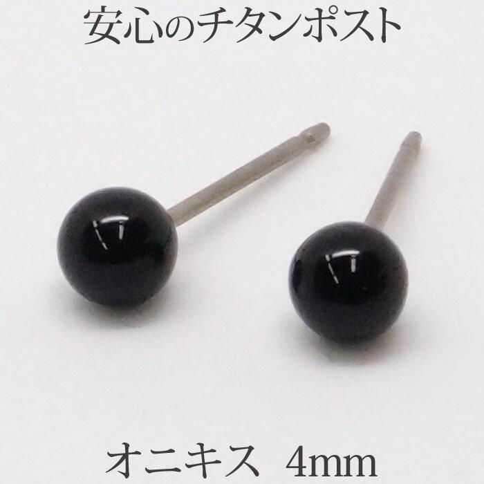 チタン オニキス ピアス (丸玉 4mm) 可愛いサイズです! 【かわいい】 【アクセサリー】 【1000円ポッキリ】