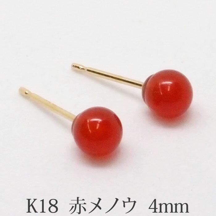K18 赤メノウ ピアス (丸玉 4mm) 優しい色合い! 瑪瑙 赤 レッド アゲート めのう ピアス 18金 18K