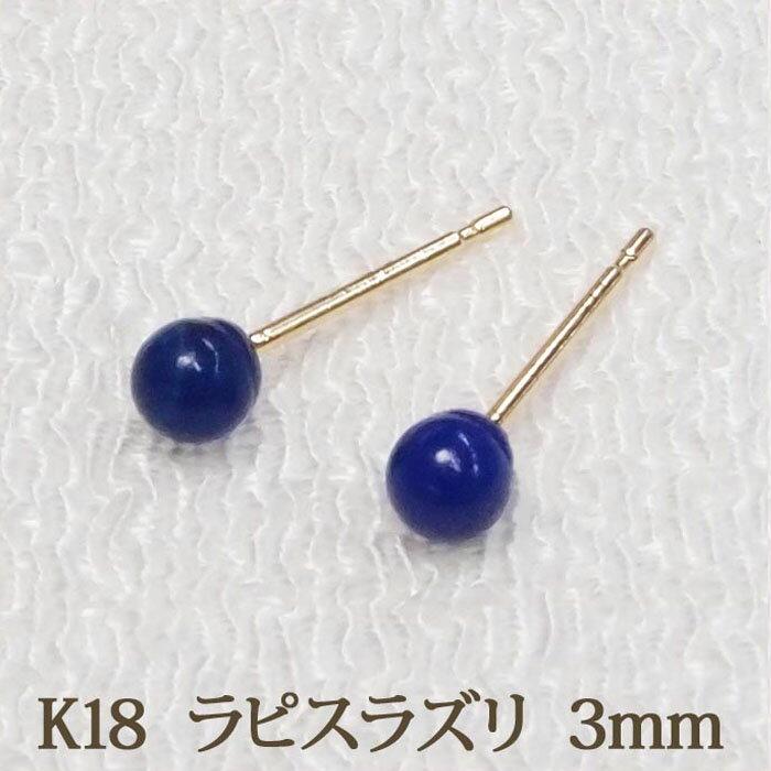 K18 ラピスラズリ ピアス (丸玉 3mm) 人気のラピスです! 小ぶり サイズ 12月 誕生石 ボールピアス ピアス ゴールド 18金 18K
