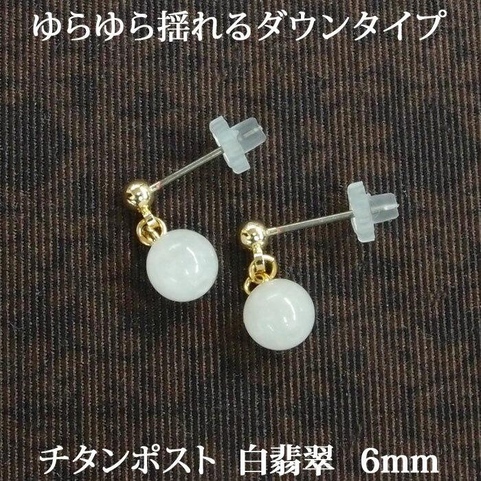 白翡翠 ピアス (6mm) ダウンタイプ チタンポスト ホワイト ヒスイ ジェイド