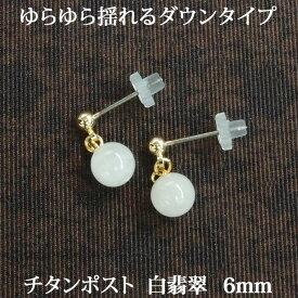 白翡翠 ピアス (6mm) ダウンタイプ チタンポスト ホワイト ヒスイ ジェイド 金属アレルギー 安心 チタン