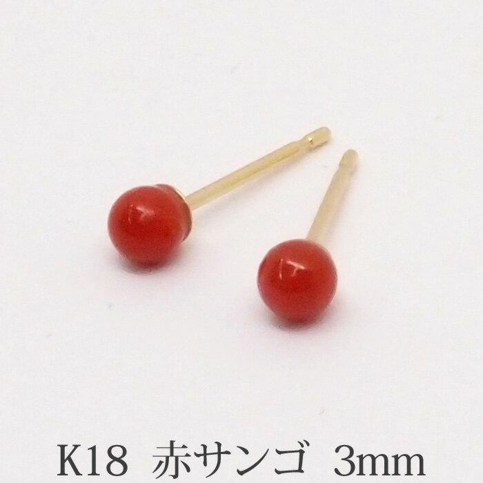 K18 赤サンゴ ピアス (丸玉 3mm) 優しい色合い! 小ぶり サイズ赤珊瑚 レッド 珊瑚 コーラル サンゴ  18金 18K ボールピアス