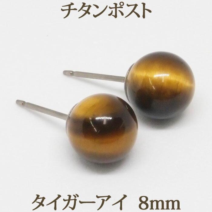 チタン タイガーアイ ピアス (丸玉 8mm) 独特な魅力の虎目石! ボールピアス 金属アレルギー 対応