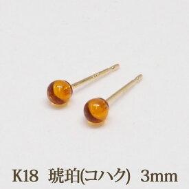 K18 琥珀 ピアス (丸玉 3mm) コハク アンバー ボールピアス ピアス 18金 18K 小ぶり 小さめ 小さい サイズ 【送料込み おしゃれ 可愛い シンプル 仕事 レディース アクセサリー】