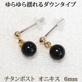 オニキス ピアス (6mm) 揺れる ダウンタイプ チタンポスト 黒 ブラック オニキス 金属アレルギー 安心 チタン