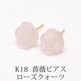 18金 ローズクォーツ 薔薇 ピアス 18K K18 花びら フラワー デザイン 花 バラ ばら ピンク 【レディース ピアス アクセサリー ジュエリー かわいい シンプル】