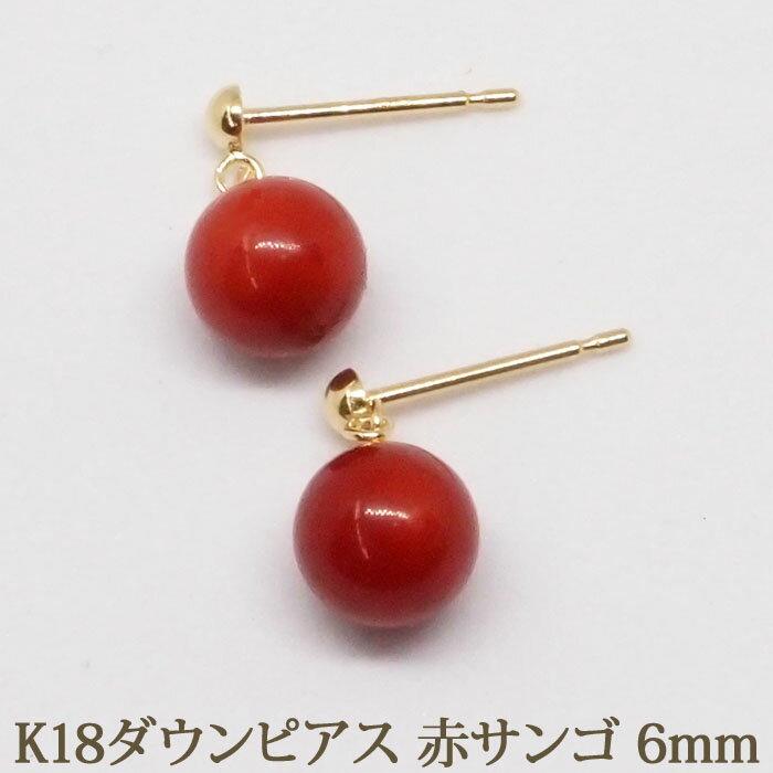 K18 赤サンゴ 赤珊瑚 ピアス (ダウン 6mm) 優しい色合い! レッド 珊瑚 サンゴ コーラル 18K 18金