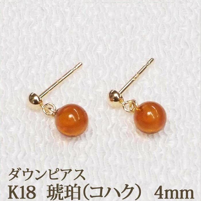 K18 琥珀 ピアス (ダウン 4mm) 特注品! コハク ピアス 18金 18K