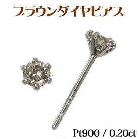 Pt900 ブラウン ダイヤモンド ピアス (0.2ct)  プラチナ