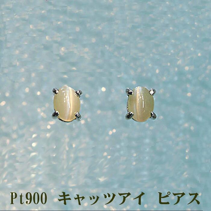 特注品 Pt900 キャッツアイ・ピアス(希少品)シャープな猫目がでます!